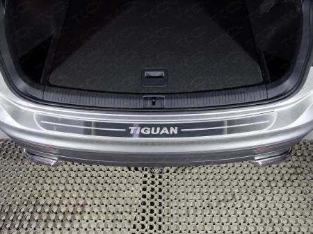 Volkswagen Tiguan 2017- Накладка на задний бампер (лист шлифованный надписьTiguan)